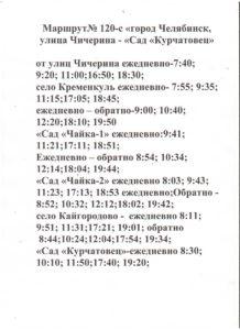 Сезонные автобусы 120